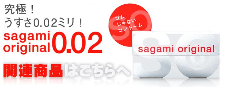 ถุงยางซากามิ Sagami