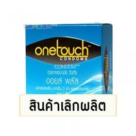 ถุงยางอนามัย One Touch Oil Plus (สารหล่อลื่นฉ่ำ)